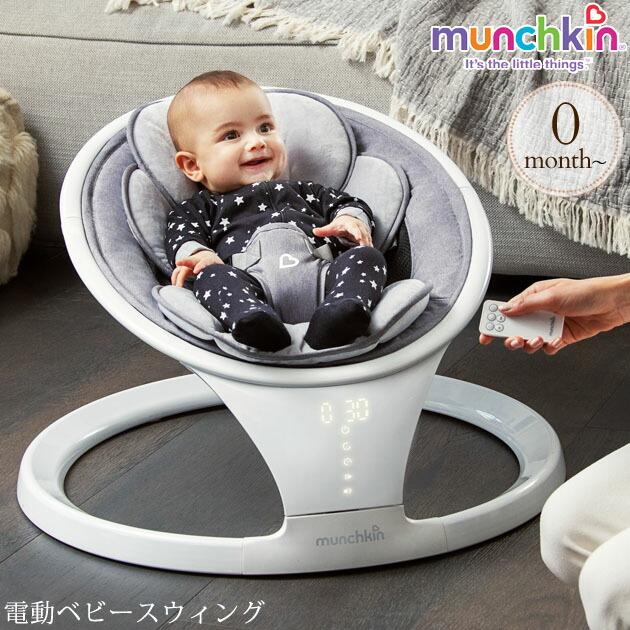munchkin マンチキン電動ベビースウィング