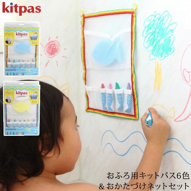 Kitpas おふろ用6色&おかたづけネットセット