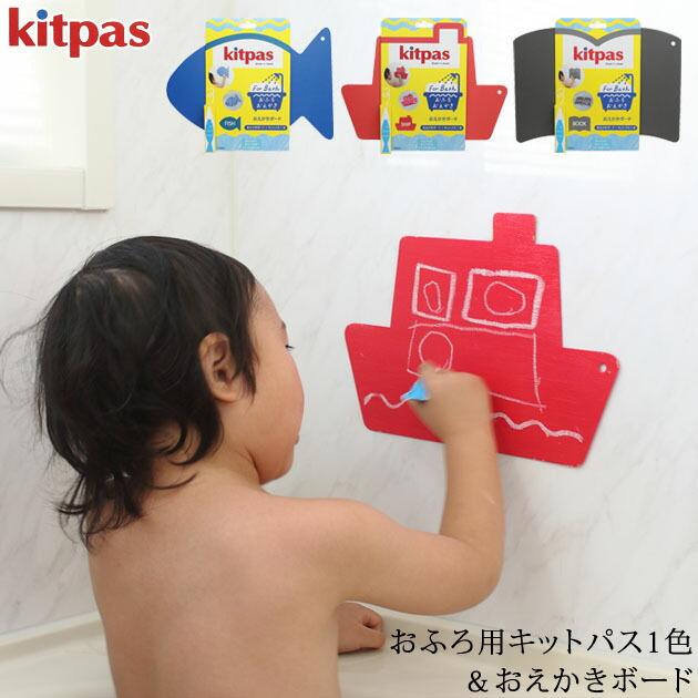 Kitpas おふろ用1色&おえかきボード