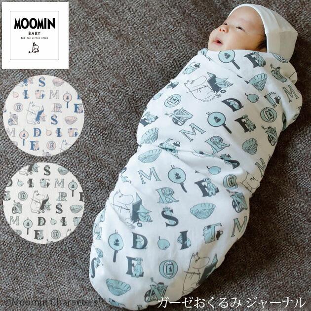MOOMIN BABY ガーゼおくるみ ジャーナル
