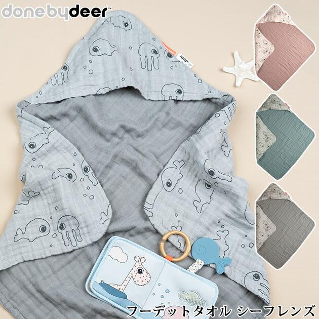 Done by Deer ダンバイディアフーデットタオル シーフレンズ