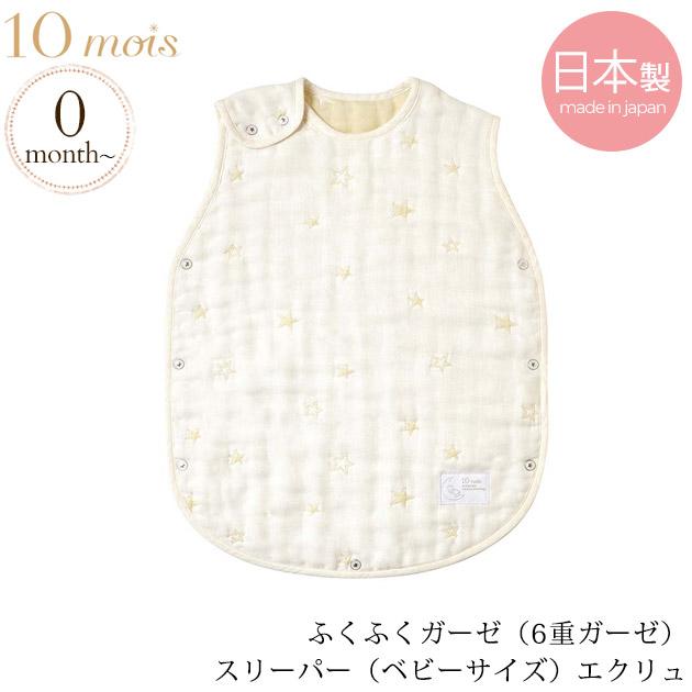 10mois ディモワふくふくガーゼ スリーパー (ベビーサイズ) エクリュ