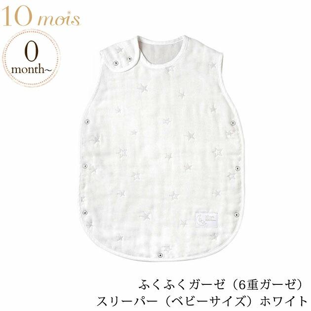 10mois ディモワふくふくガーゼ スリーパー (ベビーサイズ) ホワイト