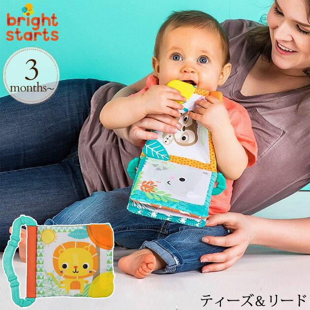 Bright Starts ティーズ&リード