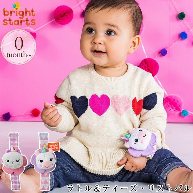 Bright Starts ラトル&ティーズ・リストパル