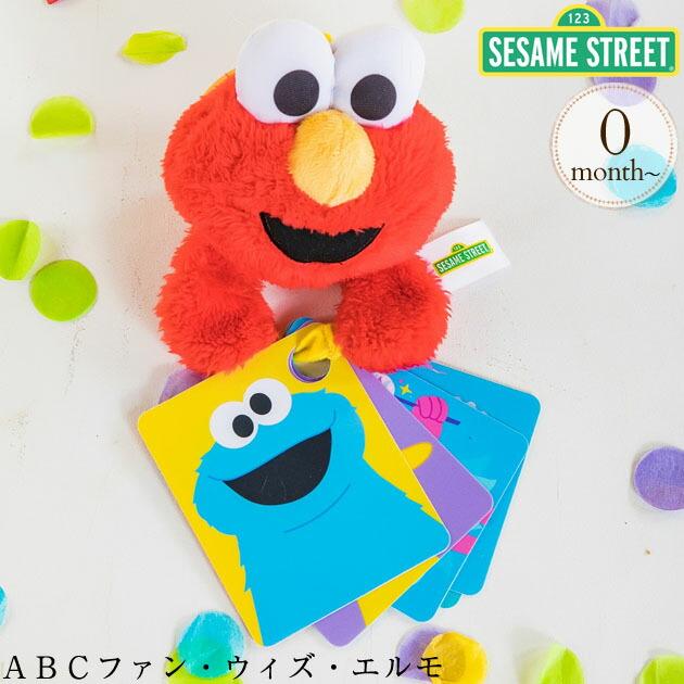SESAME STREET ABCファン・ウィズ・エルモ