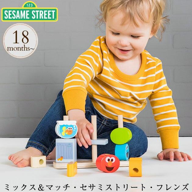 SESAME STREET ミックス&マッチ・・フレンズ