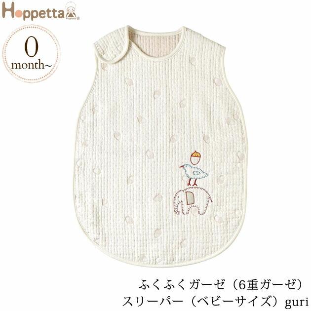 Hoppetta ホッペッタふくふくガーゼ(6重ガーゼ)スリーパー(ベビーサイズ)guri