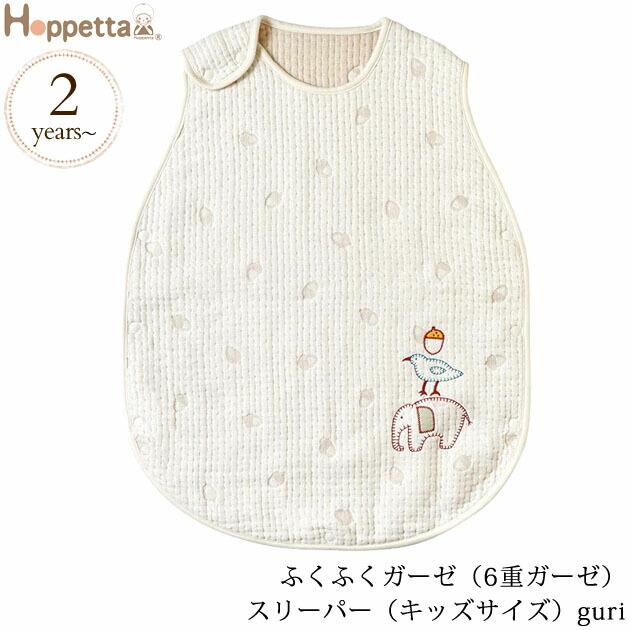 Hoppetta ホッペッタふくふくガーゼ(6重ガーゼ)スリーパー(キッズサイズ)guri
