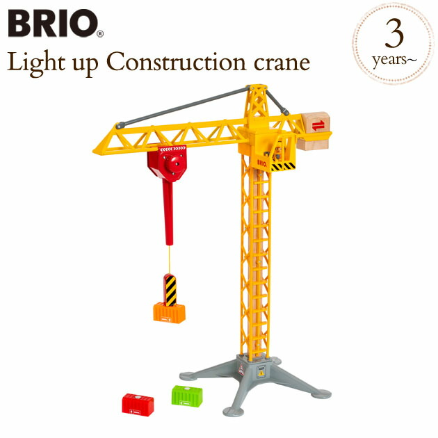BRIO ブリオライト付大型クレーン