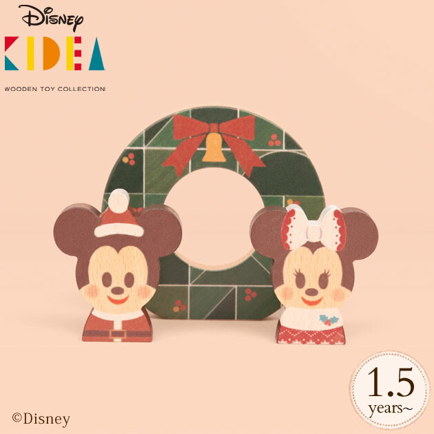 Disney|KIDEA クリスマスリース