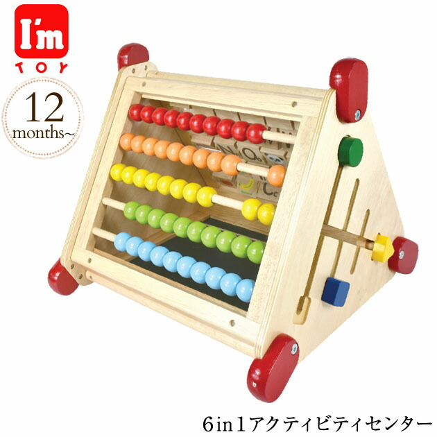 I'm TOY  6in1アクティビティセンター