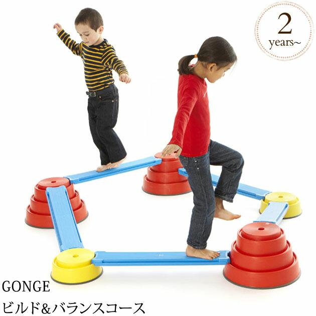 GONGE ゴンジビルド&バランスコース