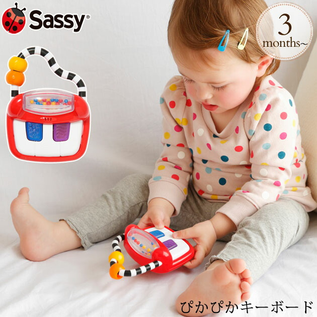 Sassy サッシー ぴかぴかキーボード/(旧:マイファースト・キーボード)