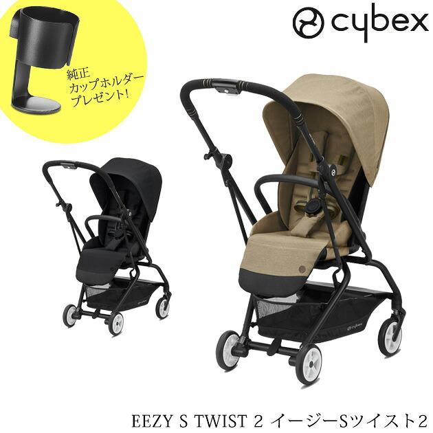 cybex サイベックスEEZY S TWIST 2 イージーSツイスト2