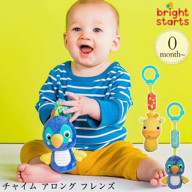 Bright Starts チャイム アロング フレンズ