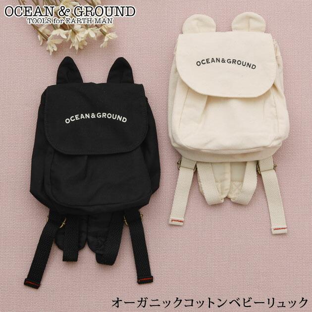 OCEAN&GROUND オーシャンアンドグラウンド オーガニックコットンベビーリュック