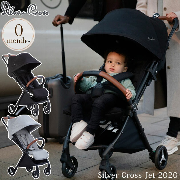 Silver Cross シルバークロスJet 2020