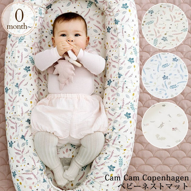 Cam Cam Copenhagen ベビーネストマット