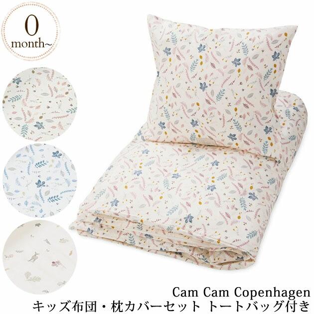 Cam Cam Copenhagen キッズ布団・枕カバーセット トートバッグ付き