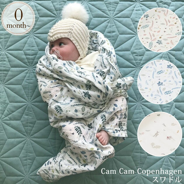 Cam Cam Copenhagen スワドル