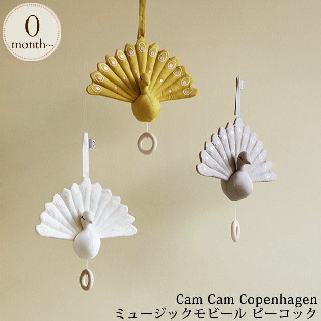 Cam Cam Copenhagen ミュージックモビール ピーコック