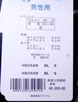 evidence_hxo509.jpg