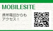 携帯・スマホから簡単お買い物!!