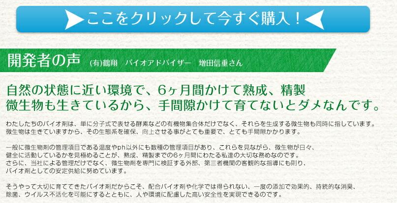 天然スーパーバイオ210 開発者の声【(有)鶴翔 バイオアドバイザー 増田伸重さん】