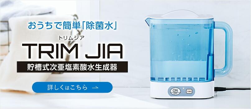 次亜塩素酸水 TRIM JIA トリムジア