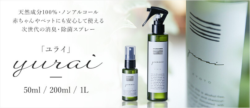 天然スーパーバイオ 次世代 消臭・除菌剤 yurai-ユライ-