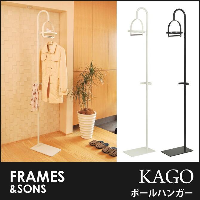 ポールハンガー SL04 KAGO frames&sons 棚付き ハンガーラック コート…