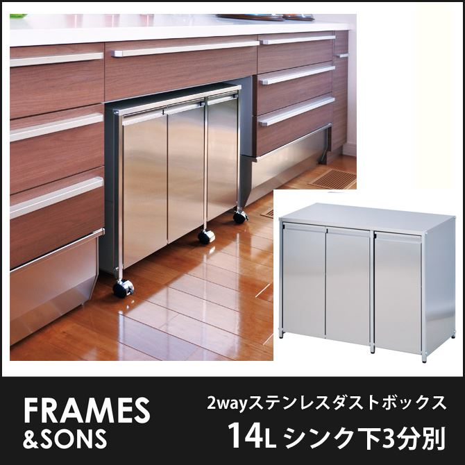 2wayステンレスダストボックス 14L-シンク下3分別 DS52 frames…