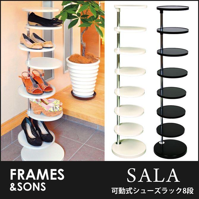 可動式シューズラック 8段 AD25 SALA frames&sons 省スペース スリム…