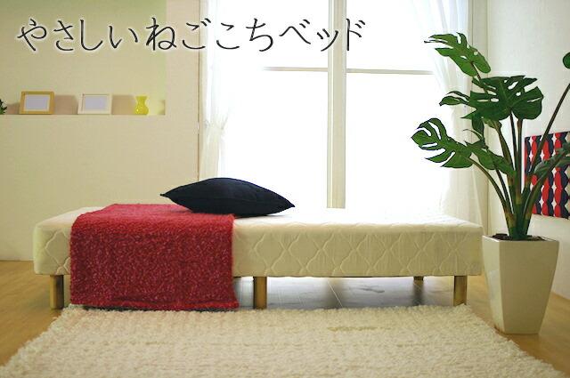 低反発ポケットコイル脚付きベッド