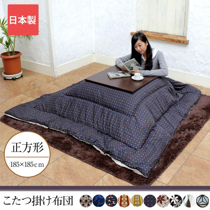 こたつ布団 正方形 日本製 選べる10色 おしゃれ こたつ掛…