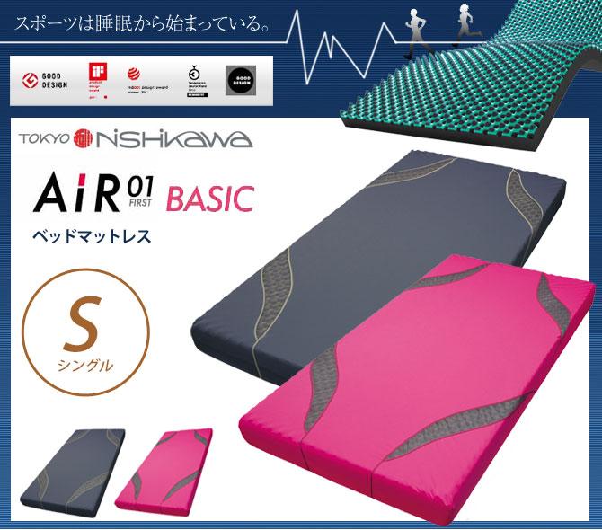 西川エアー01 first AIR01 ベッドマッ…