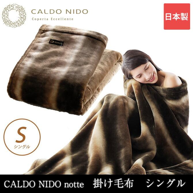 掛け布団 CALDO NIDO notte(カルドニード・ノ…
