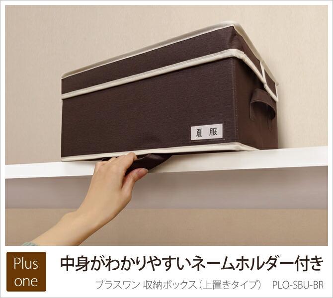 プラスワン 収納ボックス(上置きタイプ):PLO-SBU-BR
