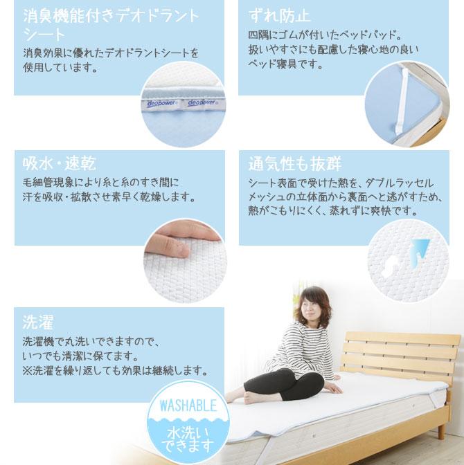 消臭、ずれ防止、吸収・速乾、通気性、洗濯