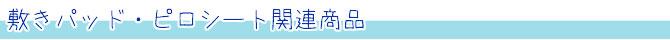 敷きパッド・ピロシート関連商品