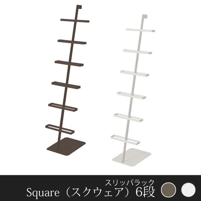 スリッパラック Square スリッパラック 6段 引っ掛け frames&sons フレ…