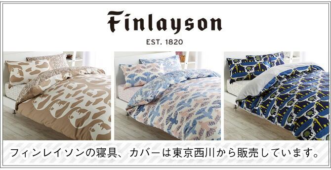 フィンレイソン×東京西川