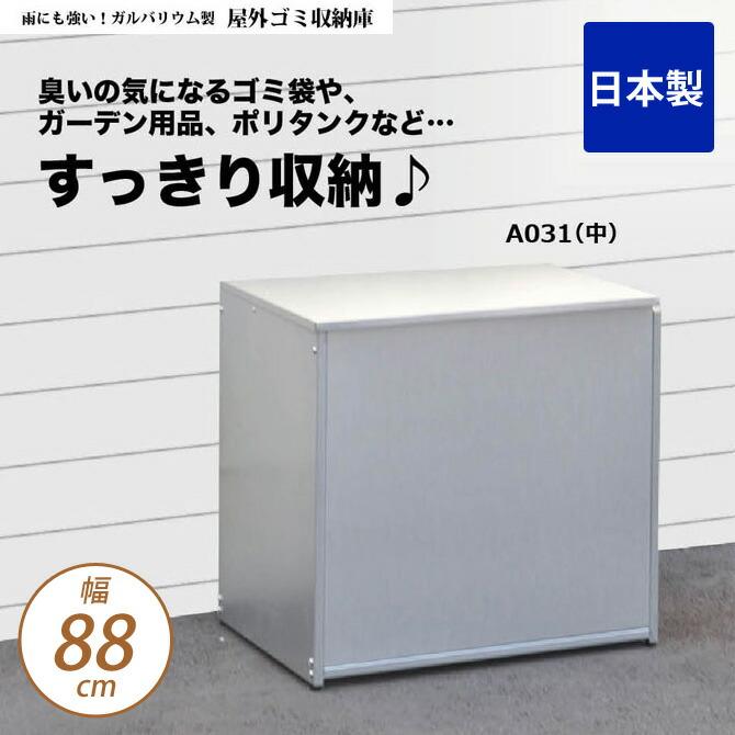 ゴミ箱 屋外 ゴミ箱 サビに強い素材を使用 ゴミ箱 ふた付き 日本製 チェーン付…