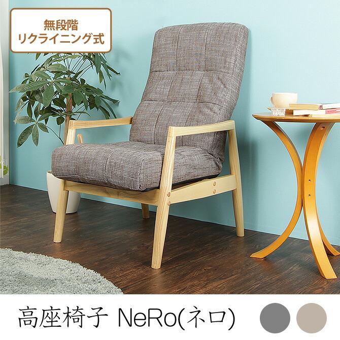 リクライニングチェア NeRo(ネロ) 高座椅子 リクライニ…