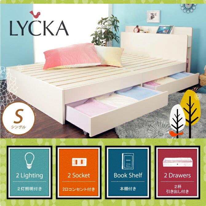 シングルベッド LYCKAリュカ 北欧モダン すのこベッド フレームのみ 収納付きベッド …