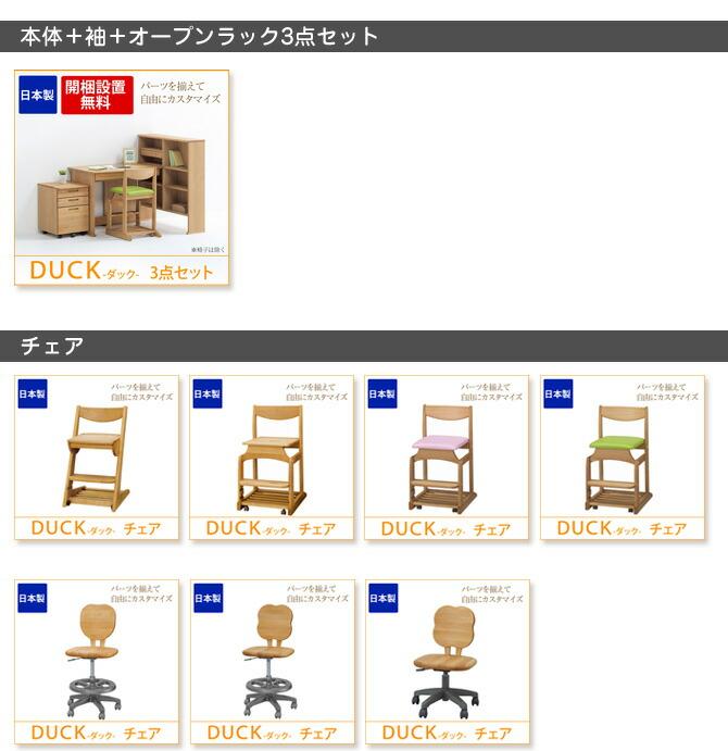 ダック-組み合わせ自由勉強机