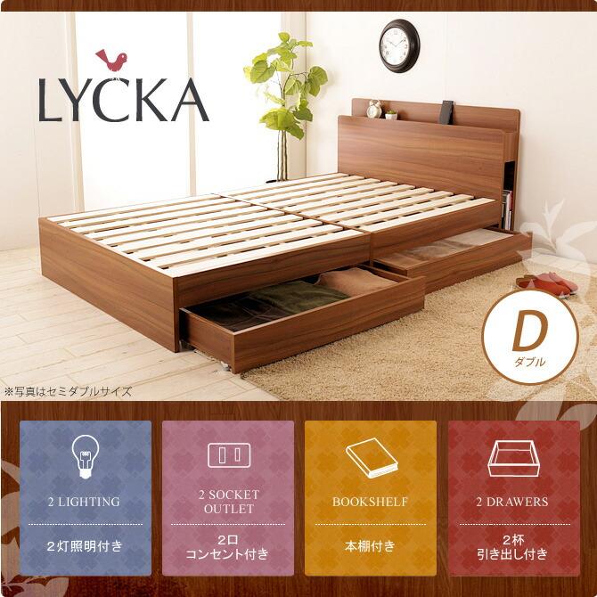 ベッド ダブル リュカ フレームのみ すのこ床板 本棚 照明 収納付き ブラウン ホワイト…