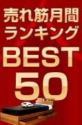 売れ筋アイテムBEST50