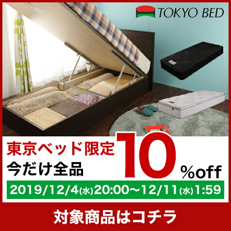 東京ベッドキャンペーン10%OFF